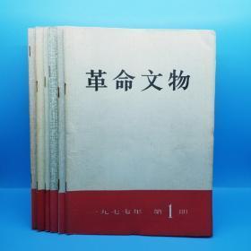 革命文物 双月刊(1977年1-6期)