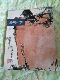嘉德四季中国书画(一)