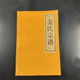 姜氏宗谱(4册)