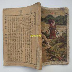 旧约全书 诗篇(缺封面、小开本、品如图)