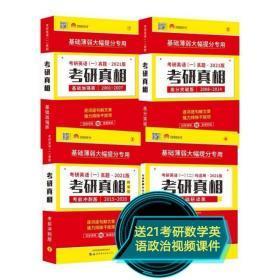 2021考研真相英语二2005-2020圣经三件套(05-20)+基础研读版 共4册