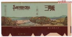 稀见:横版--老烟标【三门峡】郑州烟厂出品