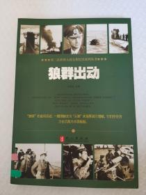 【馆藏】第二次世界大战全程纪实丛书:狼群出动