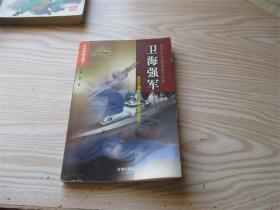 卫海强军---新军事革命与中国海军