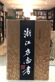 浙江方志考(精装 全一册 一版一印)