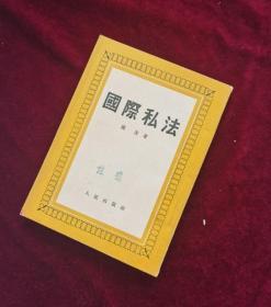 【老版本图书】国际私法 隆次