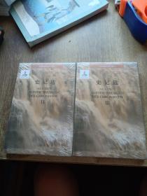 大中华文库:史记选(汉德对照)(全三卷缺1)