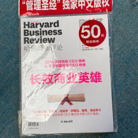 哈佛商业评论2016年11月