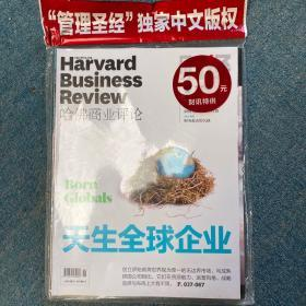 哈佛商业评论2016年8月