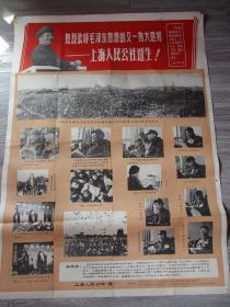 热烈欢呼毛泽东思想的又一伟大胜利 上海人民公社诞生  稀少版本有张春桥,姚文元讲话,大2开面宣传画