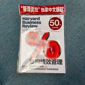 哈佛商业评论2015年4月