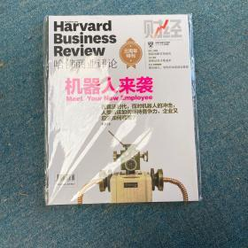 哈佛商业评论2015年6月