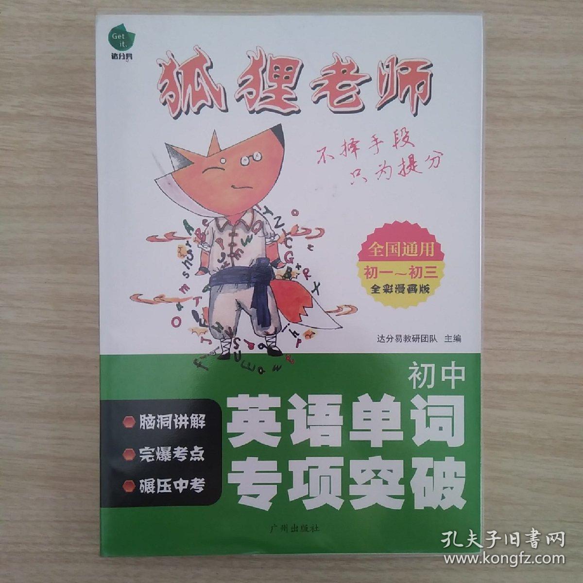 狐狸老师 初中英语单词专项突破(带透明封套)
