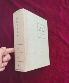 【老版本图书】简明哲学辞典(精装)
