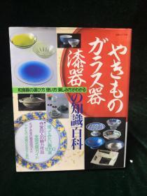 陶瓷器.玻璃器.漆器的百科知识 主妇之友社 1993 年