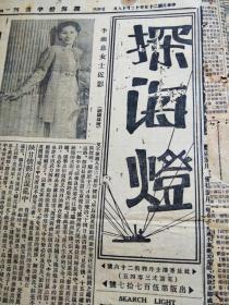 民国香港探海灯报刊
