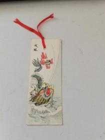 龙戏珠彩色手绘老书签