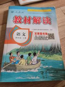 2016秋 新版教材解读 语文四年级上册 人教版