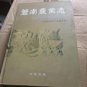 苍南农业志