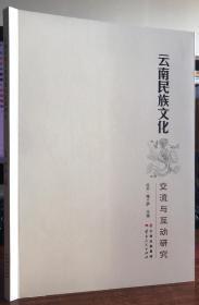 云南民族文化交流与互动研究