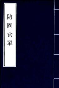清乾隆五十七年小仓山房刊本影印本:随园食单,为清代著名文学家袁枚所著。这是清代一部非常重要的汉族饮食名著,书中介绍了乾隆年间江浙地区汉民族的饮食状况与烹饪技术,用大量的篇幅详细记述了十四世纪至十八世纪流行的326种南北菜肴饭点,也介绍了当时的美酒名茶。本店此处销售的为该版本的手工宣纸、四色仿真影印、手工线装本。
