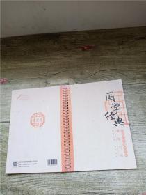 章紫光凹槽练习贴 硬笔行楷 国学经典