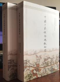 中国土家族梯玛歌研究(上下册)