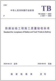 中华人民共和国行业标准 TB 10423-2020 铁路站场工程施工质量验收标准 15113.6018 中铁五局集团有限公司 中国铁道出版社