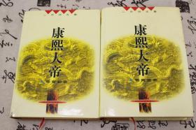 (二月河签名本)《康熙大帝》两册,其中一册有上款签名,品相如图,签名保真