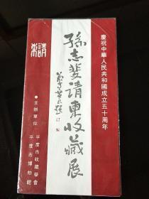 请柬,庆祝中华人民共和国成立五十周年