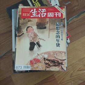 三联生活周刊2016年5.6