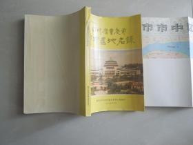 四川省重庆市市中区地名录【含地图】