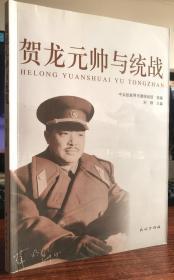 贺龙元帅与统战