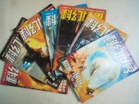 科幻世界2007年第1、3、4、8、9、11、12期【7本合售】