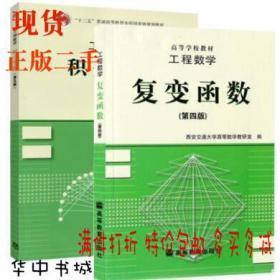 工程数学 积分变换第五版 复变函数第四版 西安交大 张元林 高教
