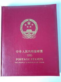 1991-2015年邮票年册1995年