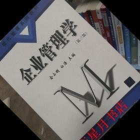 企业管理学 第三版第3版 金占明 白涛 清华大学出版社 9787302230311