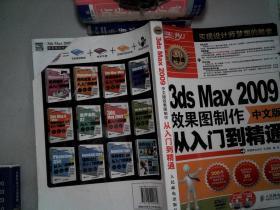 3ds Max 2009效果图制作从入门到精通