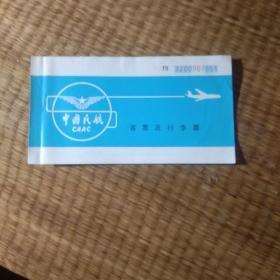 (老飞机票)中国民航客票及行李票(带收据)一本2页(店内有很多其它,多买包邮,减免运费。)