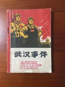 武汉事件(文革武汉720事件)