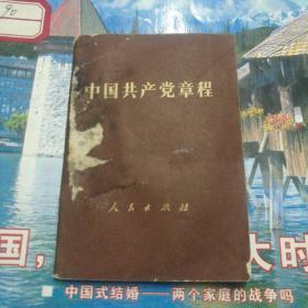《中国共产党章程》128开78页1982年9月印红色平装品相不好,仅供阅读