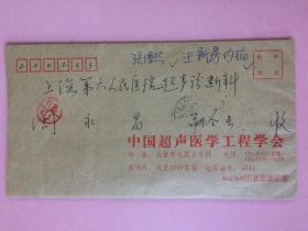 医学界,名人信札,两通2页,北京协和医院,安徽省芜湖市人,当代名医,主任医师、教授。国务院特殊津贴,1986年创建北京协和医院超声科主任
