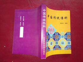 中国骨伤科学