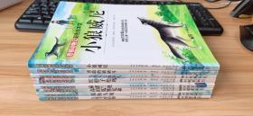 西顿动物记彩色绘本馆(8本合售)