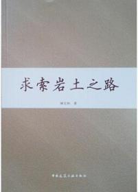 求索岩土之路 9787112218837 顾宝和 中国建筑工业出版社 蓝图建筑书店