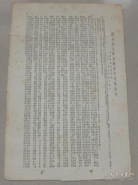 1951年《英商怡和紗廠股份有限公司》第二十五屆股東常務會.
