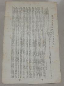1951年《英商怡和纱厂股份有限公司》第二十五届股东常务会.