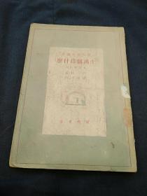 开明青年丛书:十万个为什么---室内旅行记(1938年初版48年特一版)