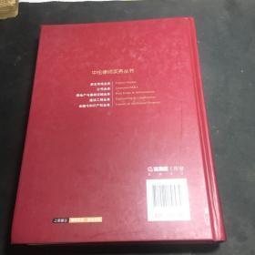 中伦律师实务丛书:资本市场业务