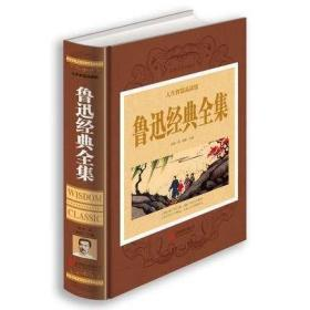 全新正版 鲁迅经典(精装全彩白金版) 收录了鲁迅短篇小说集《呐喊》、《彷徨》散文集《朝花夕拾》中具有代表性的作品 书